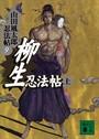 柳生忍法帖 上 山田風太郎忍法帖(9)