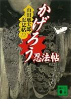 かげろう忍法帖 山田風太郎忍法帖 (12)