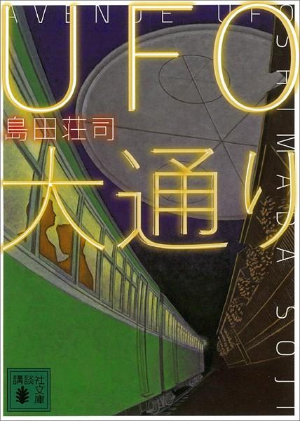 UFO大通り(ドラマ原作「傘を折る女」収録)