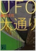 UFO大通り(ドラマ原作「傘を折る女...