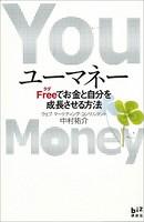 ユーマネー Freeでお金と自...