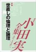 世直しの倫理と論理 【小田実全集】