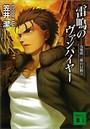 雷鳴のヴァンパイヤー 九鬼鴻三郎の冒険(3)