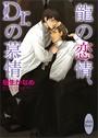 龍の恋情、Dr.の慕情 龍&Dr.(3)