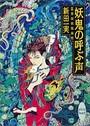 妖鬼の呼ぶ声 霊感探偵倶楽部(4)
