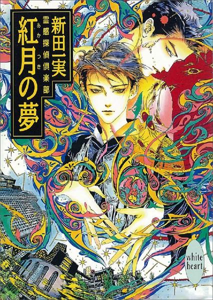 紅月の夢 霊感探偵倶楽部(10)