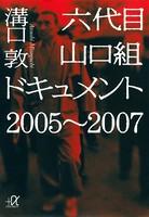 六代目山口組ドキュメント 2005〜2007