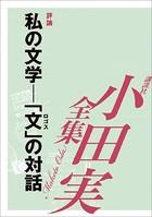 私の文学―「文」の対話 【小田実全集】