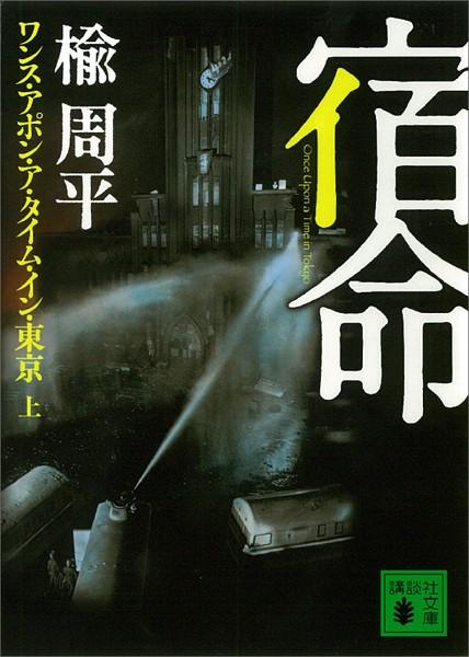 宿命(上) ワンス・アポン・ア・タイム・イン・東京