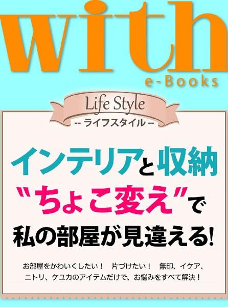 with e-Books インテリアと収納 'ちょこ変え'で私の部屋が見違える