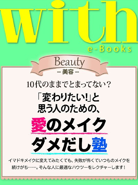 with e-Books 「変わりたい!」と思う人のための、愛のメイクダメだし塾
