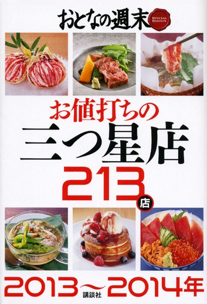 おとなの週末 SPECIAL EDITION お値打ちの三つ星店213店 2013〜2014年