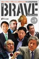 月刊ブレイブ・セレクション