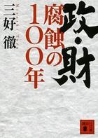 謾ソ繝サ雋。 閻占摯縺ョ100蟷エ