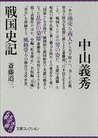 戦国史記―斎藤道三