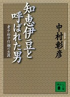 知恵伊豆と呼ばれた男 老中松平信綱の生涯
