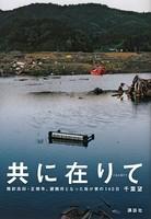 共に在りて 陸前高田・正徳寺、避難所となった我が家の140日