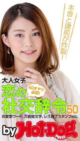 by Hot-Dog PRESS 大人女子 恋の社交辞令50 お愛想ワード、万能絵文字、レス終了スタンプetc.