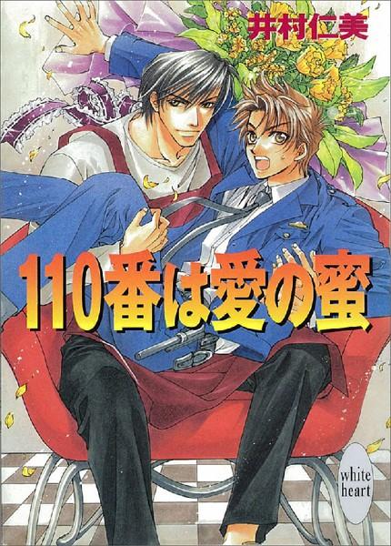 110番は愛の蜜 110番シリーズ(1)