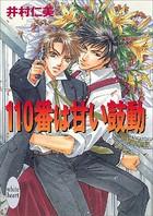 110番は甘い鼓動 110番シリーズ(2)