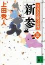新参 百万石の留守居役 (三)