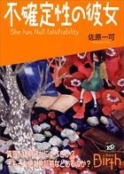 不確定性の彼女 She has Null falsifiability