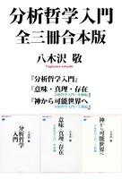分析哲学入門 全三冊合本版