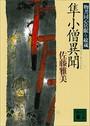 隼小僧異聞 物書同心居眠り紋蔵 (二)