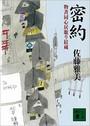 密約 物書同心居眠り紋蔵 (三)