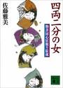 四両二分の女 物書同心居眠り紋蔵 (六)