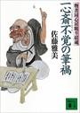 一心斎不覚の筆禍 物書同心居眠り紋蔵 (九)