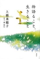 迚ゥ隱槭k縺薙→縲∫函縺阪k縺薙→