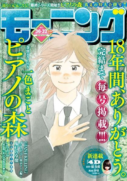 モーニング 2015年36・37号 [2015年8月6日発売]