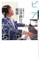 世の中への扉 ピアノはともだち 奇跡のピアニスト 辻井伸行の秘密