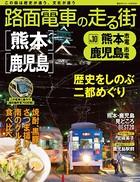 路面電車の走る街(10) 熊本市電・鹿児島市電