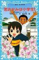 若おかみは小学生!花の湯温泉ストーリー