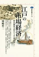 江戸の市場経済 歴史制度分析からみた株仲間