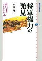 選書日本中世史