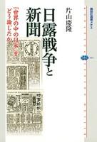 日露戦争と新聞 「世界の中の日本」をどう論じたか
