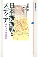 日本海海戦とメディア 秋山真之神話批判