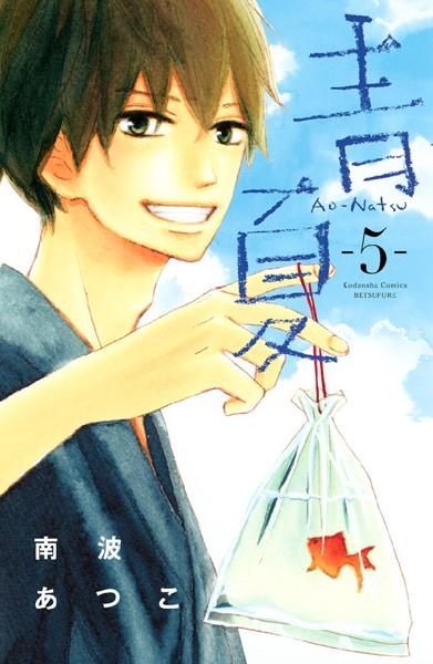 青夏 Ao-Natsu 5