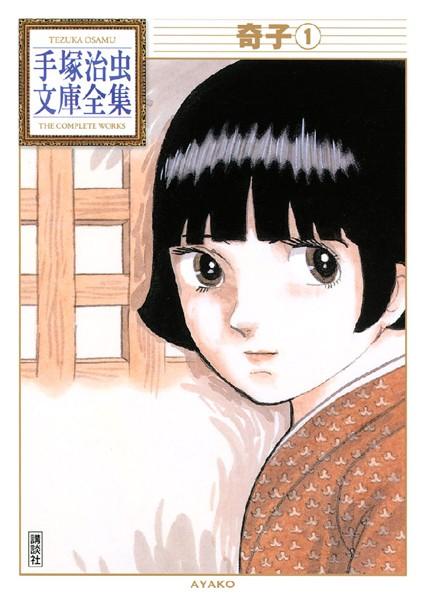 奇子 手塚治虫文庫全集 1