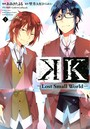 K ―Lost Small World― (1)