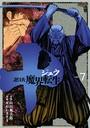 十 〜忍法魔界転生〜 7