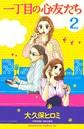 一丁目の心友たち 2