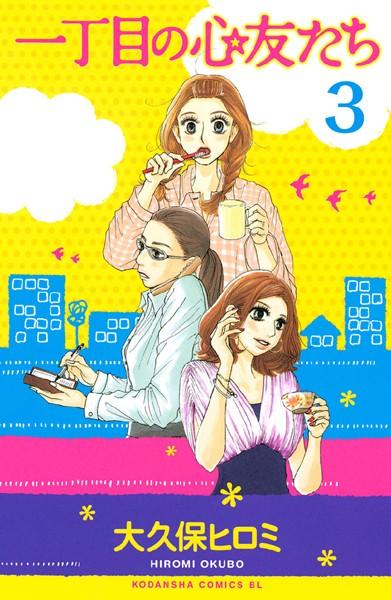 一丁目の心友たち 3