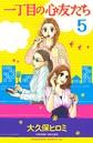 一丁目の心友たち 5