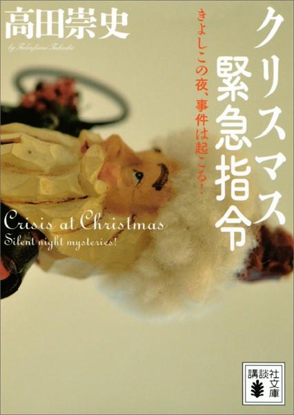 クリスマス緊急指令 〜きよしこの夜、事件は起こる!〜