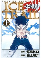 TALE OF FAIRY TAIL ICE TRAIL〜氷の軌跡〜