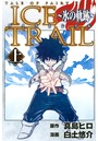 TALE OF FAIRY TAIL ICE TRAIL〜氷の軌跡〜 上